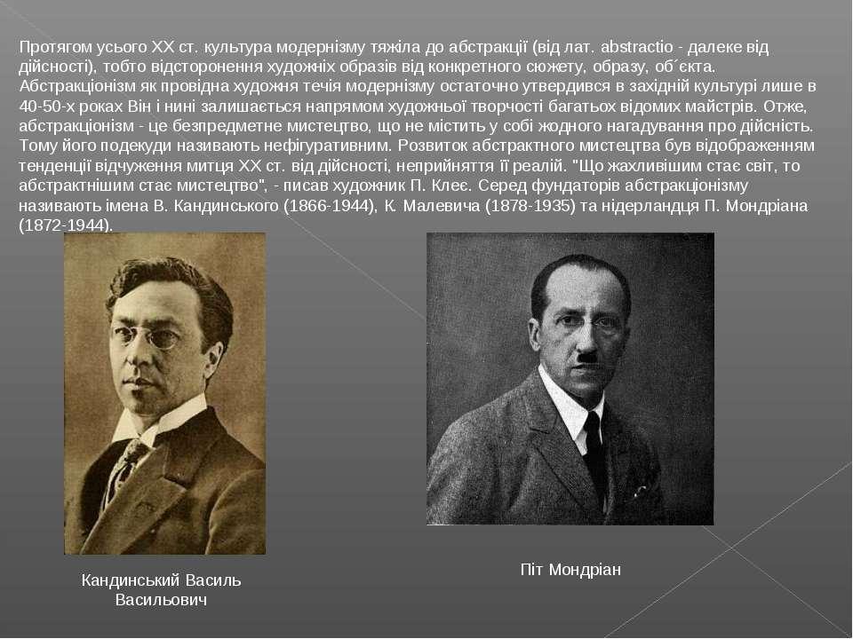 Протягом усього XX ст. культура модернізму тяжіла до абстракції (від лат. abs...