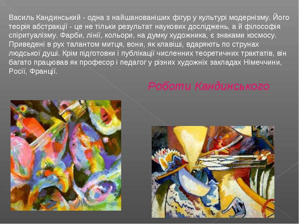 Василь Кандинський - одна з найшанованіших фігур у культурі модернізму. Його ...