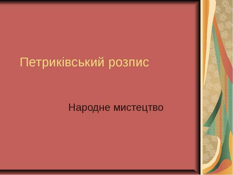 Петриківський розпис Народне мистецтво