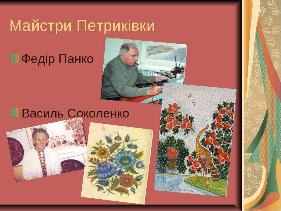 Майстри Петриківки Федір Панко Василь Соколенко
