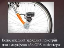 Велосипедний зарядний пристрій для смартфона або GPS навігатора