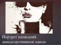 Портрет написаний швидкорозчинною кавою