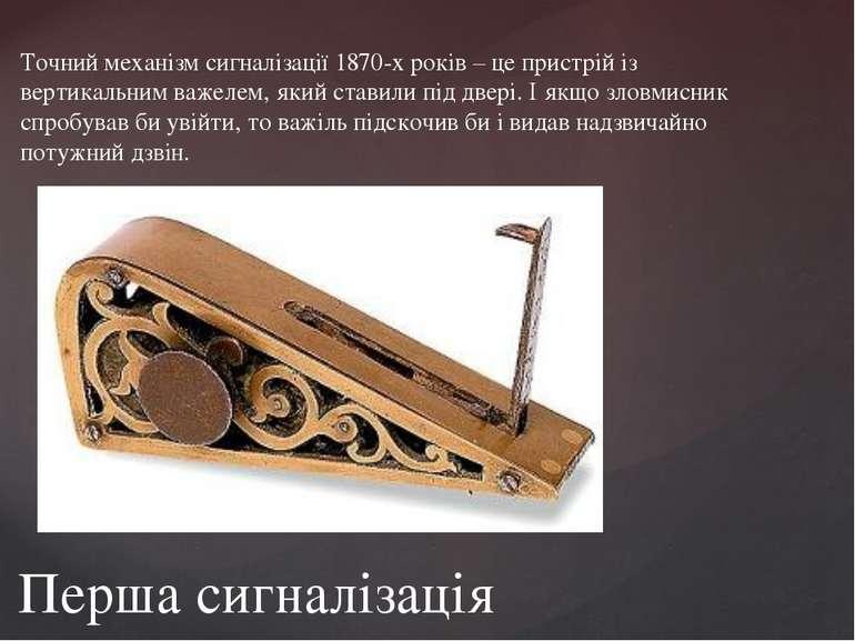 Точний механізм сигналізації 1870-х років – це пристрій із вертикальним важел...