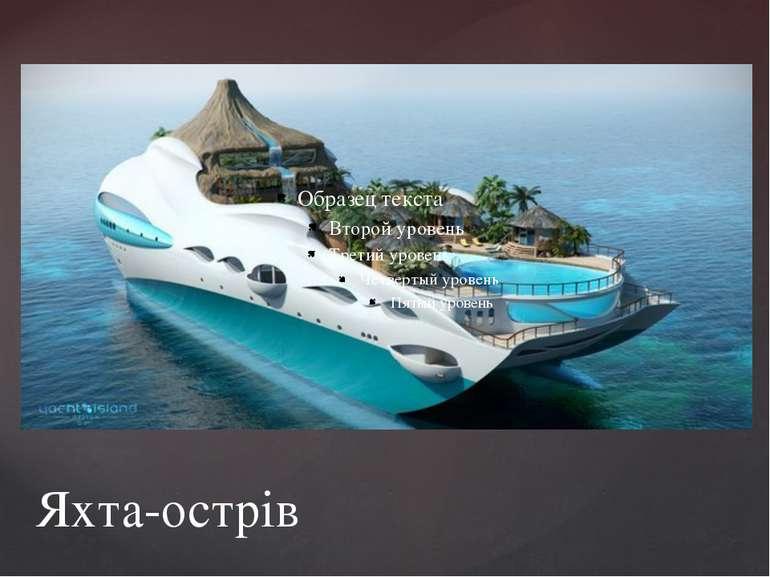 Яхта-острів
