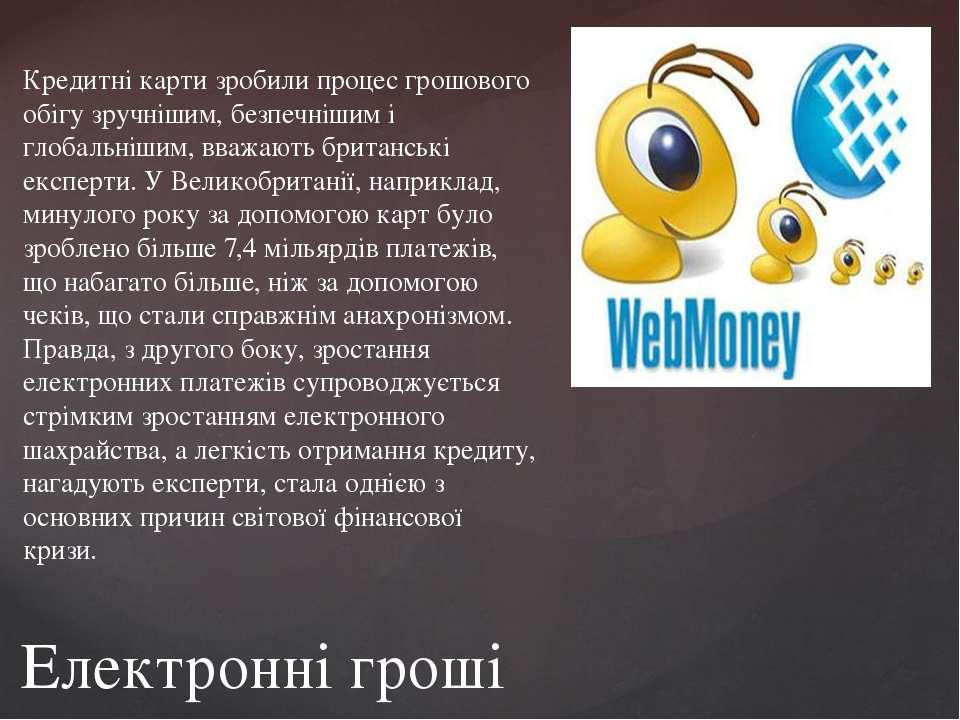 Кредитні карти зробили процес грошового обігу зручнішим, безпечнішим і глобал...