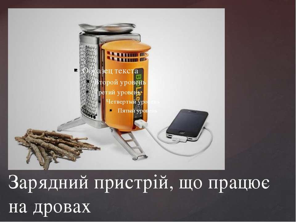 Зарядний пристрій, що працює на дровах