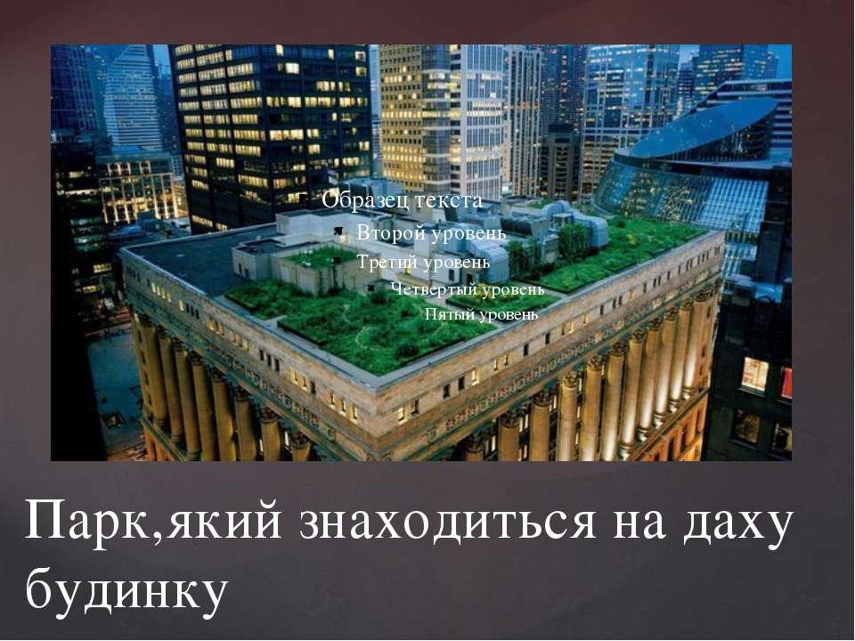 Парк,який знаходиться на даху будинку