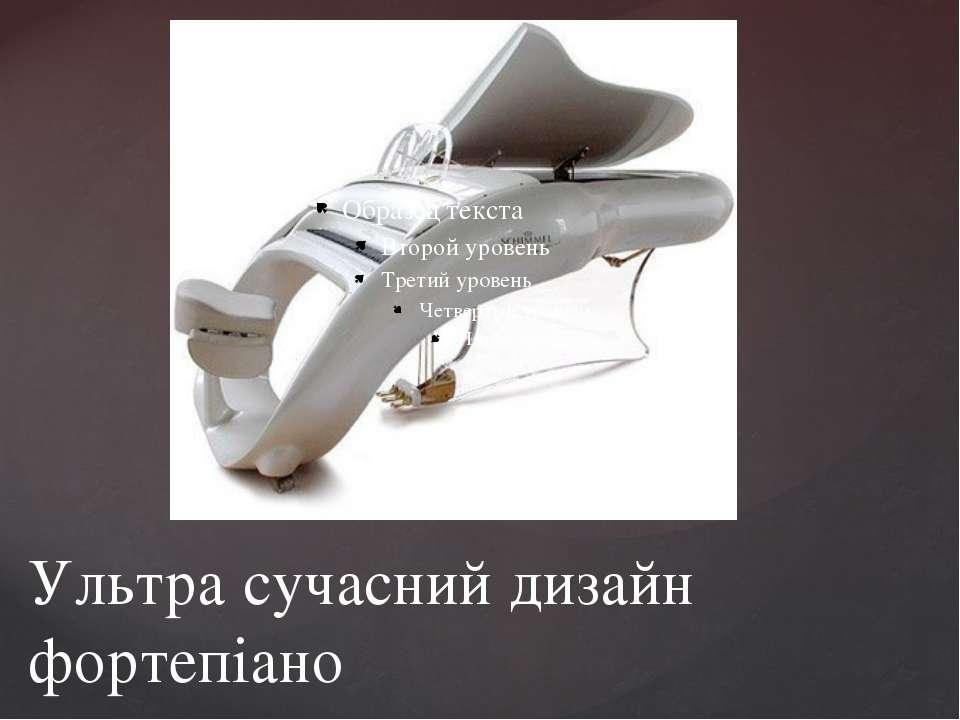Ультра сучасний дизайн фортепіано