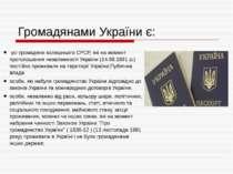 Громадянами України є: усі громадяни колишнього СРСР, які на момент проголоше...