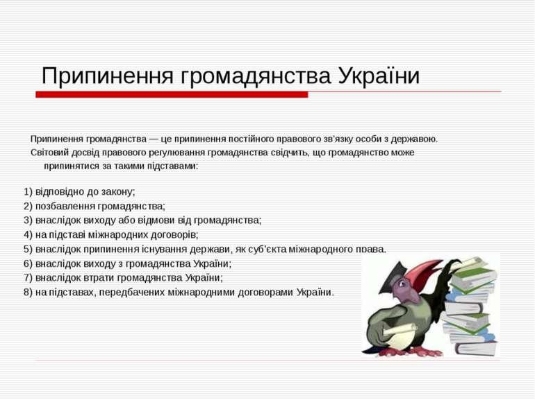 Припинення громадянства України 1) відповідно до закону; 2) позбавлення грома...