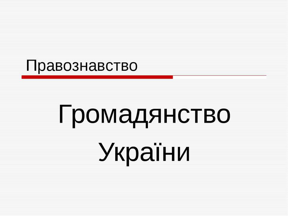 Правознавство Громадянство України