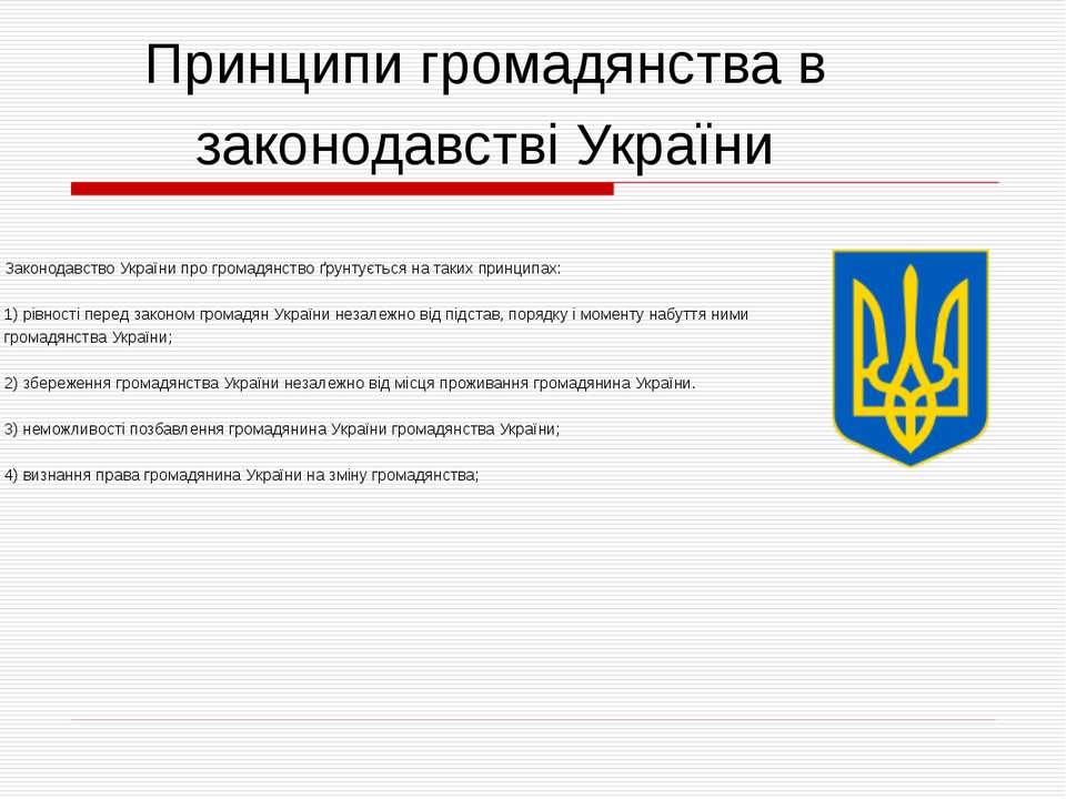 Законодавство України про громадянство ґрунтується на таких принципах: 1) рів...