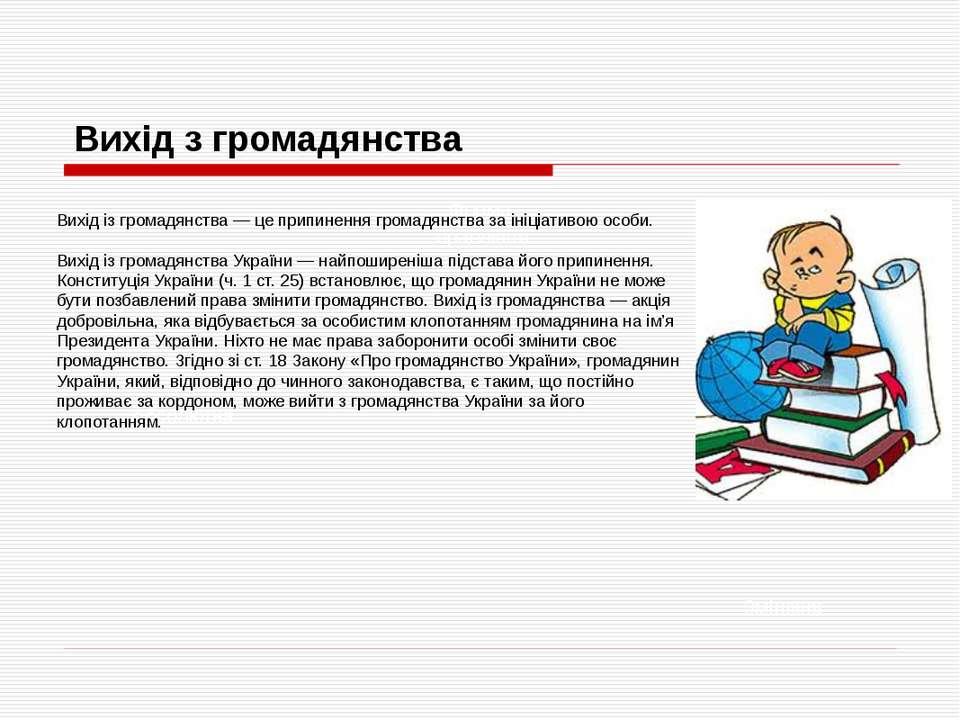 Вихід з громадянства Форма правління монархія республіка Абсолютна Парламентс...