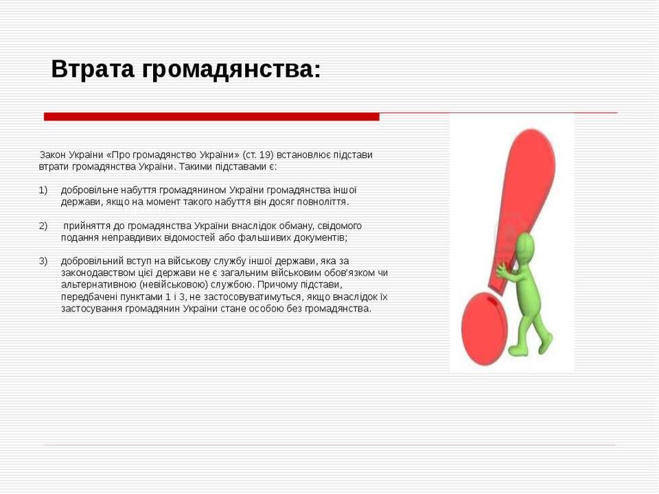 Втрата громадянства: Прості (унітарні) Федерація Конфедерація Закон України «...