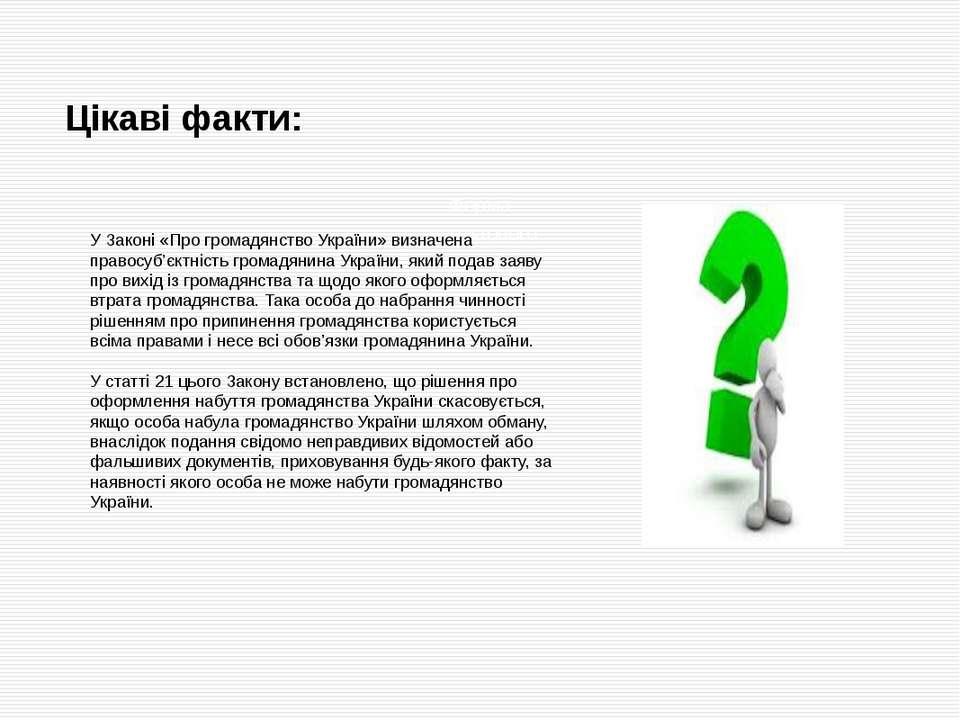 Цікаві факти: Форма державного режиму Демократичний Ліберальний У Законі «Про...