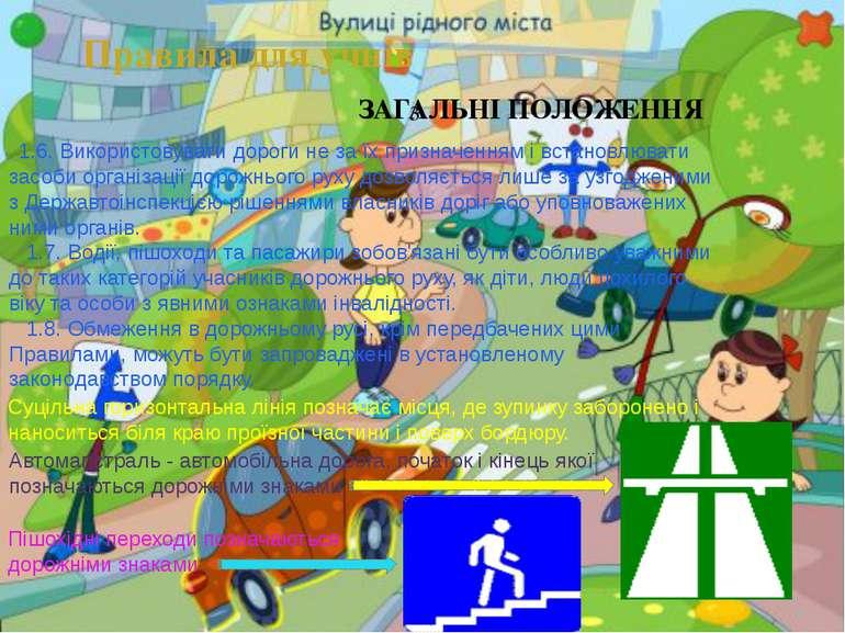 """1.1. Ці Правила відповідно до Закон України """" Про дорожній рух """" встановлю..."""