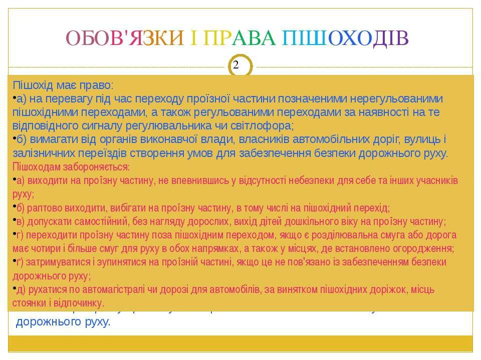 ОБОВ'ЯЗКИ І ПРАВА ПІШОХОДІВ Пішохід - особа, яка бере участь у дорожньому рус...
