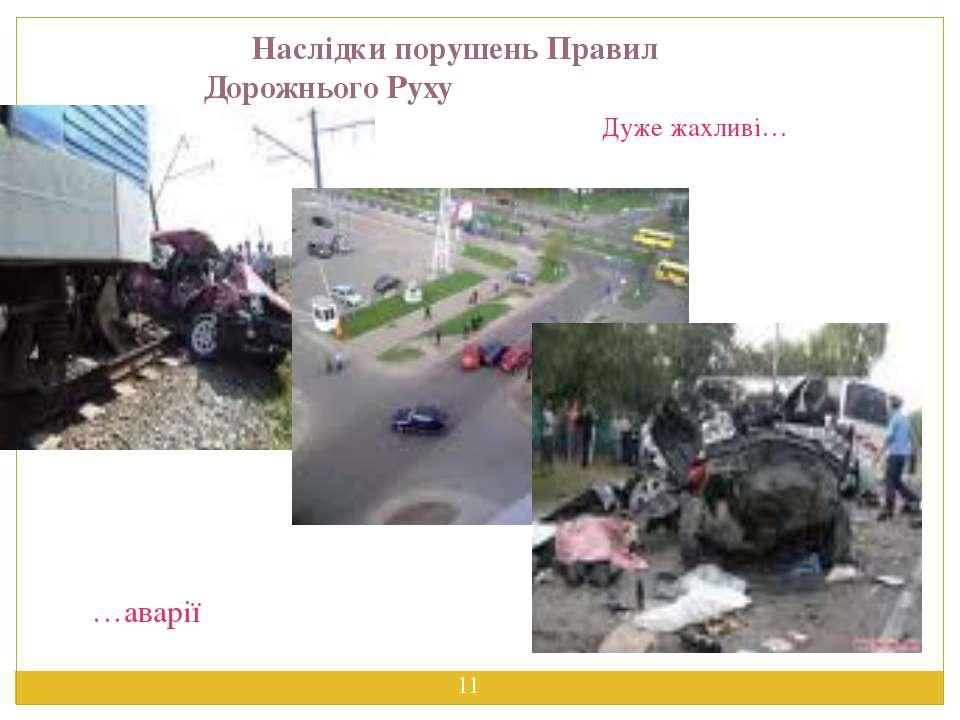 Наслідки порушень Правил Дорожнього Руху Дуже жахливі… …аварії