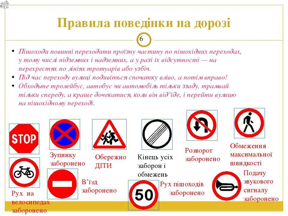 Правила поведінки на дорозі Пішоходи повинні переходити проїзну частину по пі...