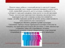 Поняття ґендер увійшло у загальний вжиток із соціології і означає соціально-р...