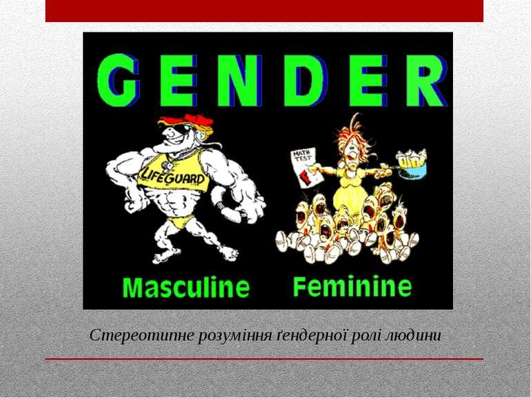 Стереотипне розуміння ґендерної ролі людини