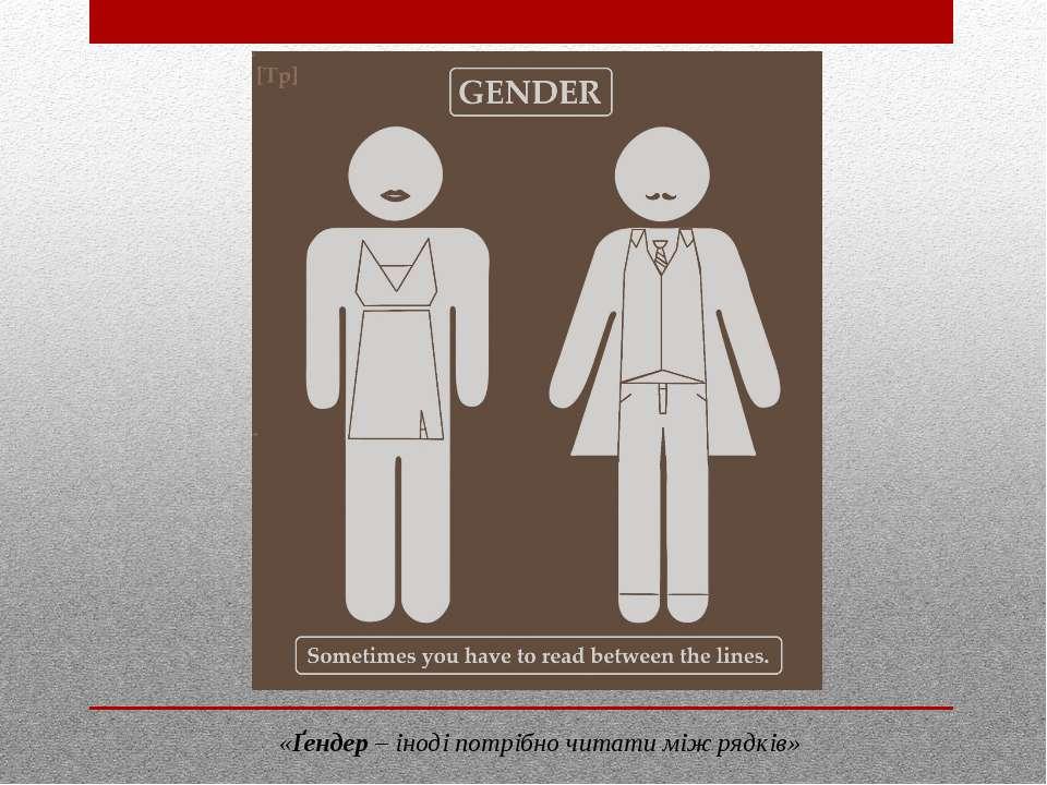 «Ґендер – іноді потрібно читати між рядків»