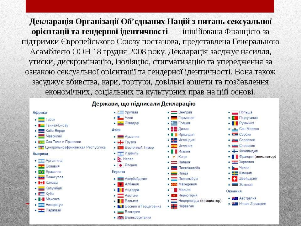 Декларація Організації Об'єднаних Націй з питань сексуальної орієнтації та ге...