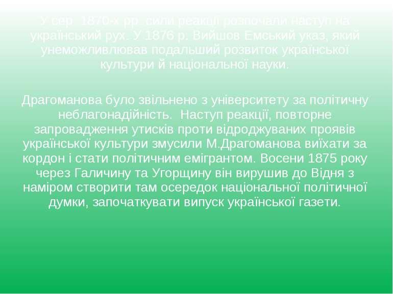 У сер. 1870-х рр. сили реакції розпочали наступ на український рух. У 1876 р....