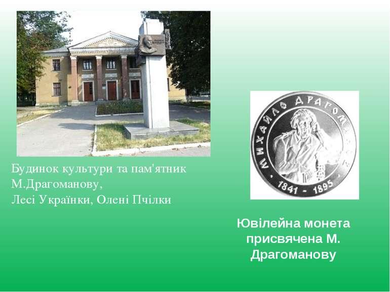 Ювілейна монета присвячена М. Драгоманову Будинок культури та пам'ятник М.Дра...