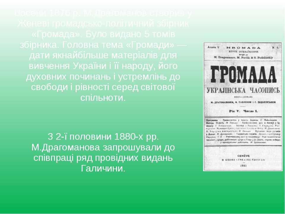 Восени 1876 р. М.Драгоманов створив у Женеві громадсько-політичний збірник «Г...