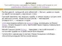 Дитячі роки Григорій Косинка народився у бідній селянській родині в селі Щерб...
