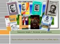 Творча спадщина письменника складає 30 новел, оповідань, нарисів Видання твор...