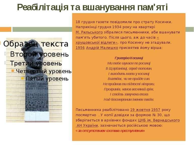 Реабілітація та вшанування пам'яті 18 грудня газети повідомили про страту Кос...