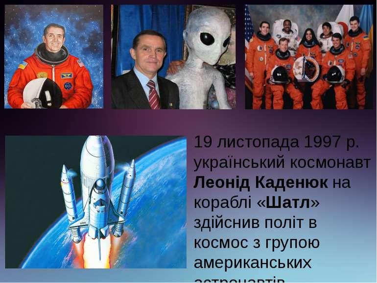 19 листопада 1997 р. український космонавт Леонід Каденюк на кораблі «Шатл» з...