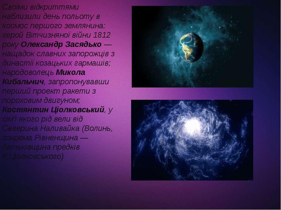 Своїми відкриттями наблизили день польоту в космос першого землянина: герой В...