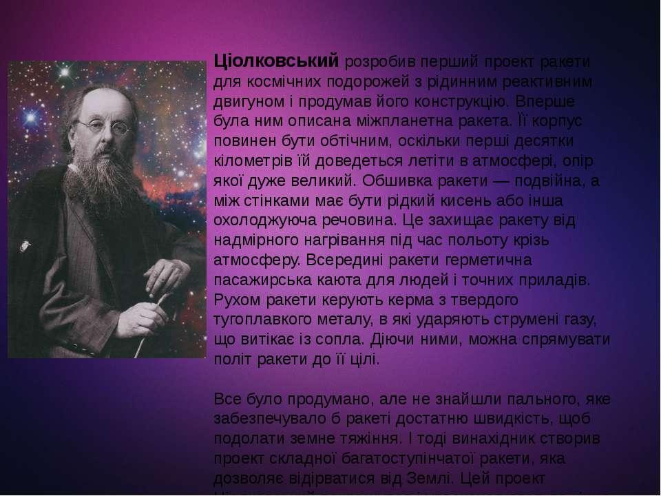 Ціолковський розробив перший проект ракети для космічних подорожей з рідинним...