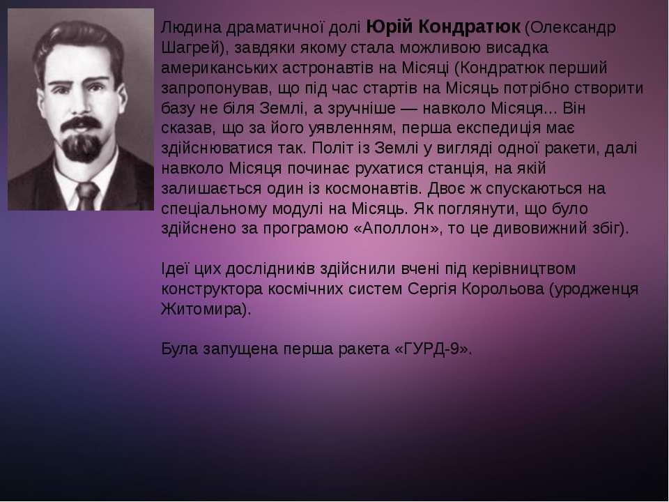 Людина драматичної долі Юрій Кондратюк (Олександр Шагрей), завдяки якому стал...