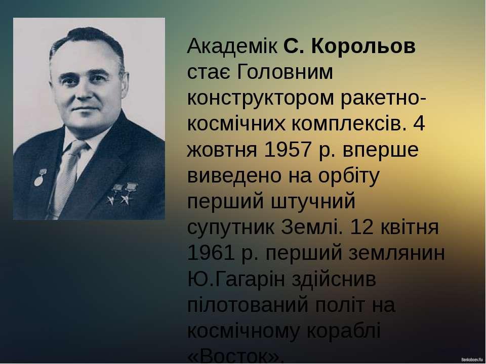 Академік С. Корольов стає Головним конструктором ракетно-космічних комплексів...