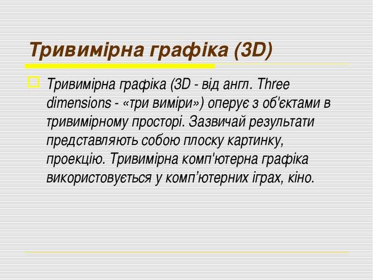 Тривимірна графіка (3D) Тривимірна графіка (3D - від англ. Three dimensions -...