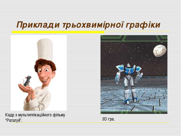 """Приклади трьохвимірної графіки Кадр з мультиплікаційного фільму """"Рататуй"""". 3D..."""