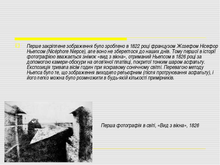 Перше закріплене зображення було зроблено в 1822 році французом Жозефом Нісеф...
