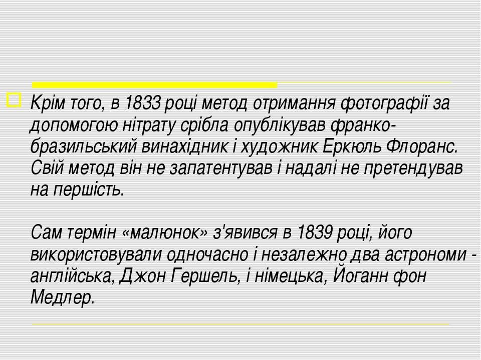 Крім того, в 1833 році метод отримання фотографії за допомогою нітрату срібла...