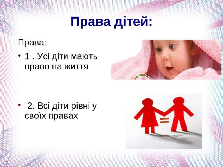 Права дітей: Права: 1 . Усі діти мають право на життя 2. Всі діти рівні у сво...