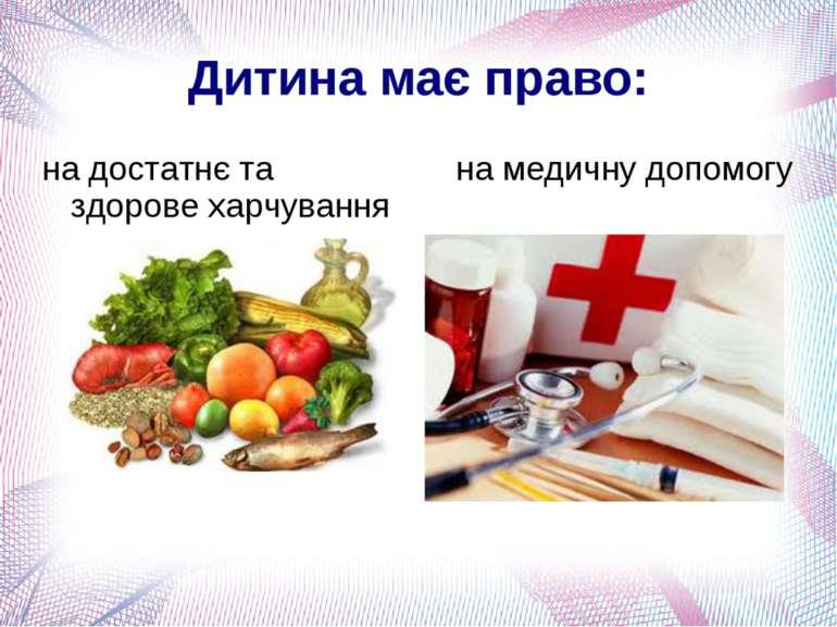Дитина має право: на достатнє та здорове харчування на медичну допомогу