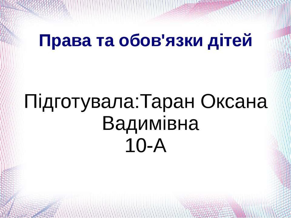 Права та обов'язки дітей Підготувала:Таран Оксана Вадимівна 10-А