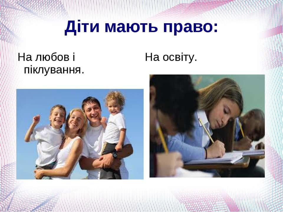 Діти мають право: На любов і піклування. На освіту.