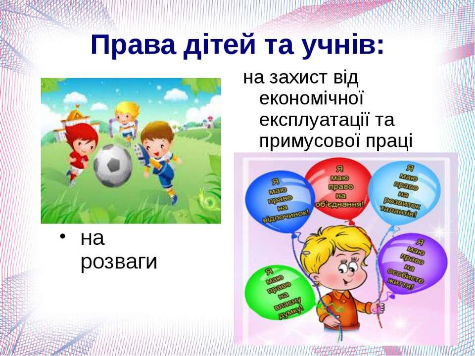 Права дітей та учнів: на розваги на захист від економічної експлуатації та пр...