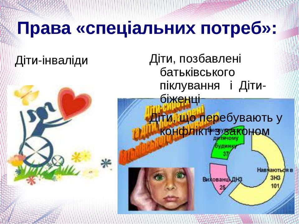 Права «спеціальних потреб»: Діти-інваліди Діти, позбавлені батьківського пікл...