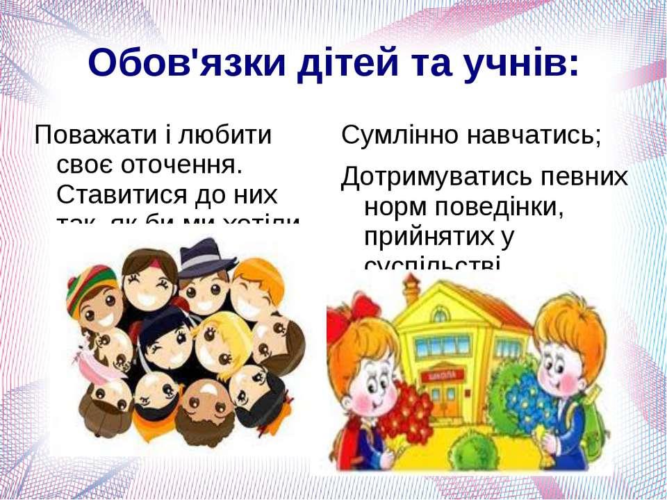 Обов'язки дітей та учнів: Поважати і любити своє оточення. Ставитися до них т...