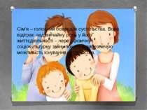 Сім'я – головний осередок суспільства. Вона відіграє надзвичайну роль у його ...